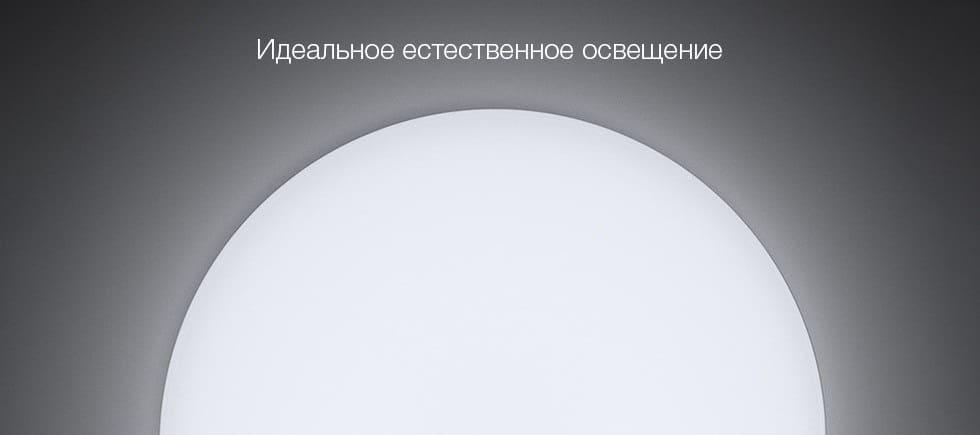 Умный потолочный светильник Xiaomi Mi LED Ceiling Light